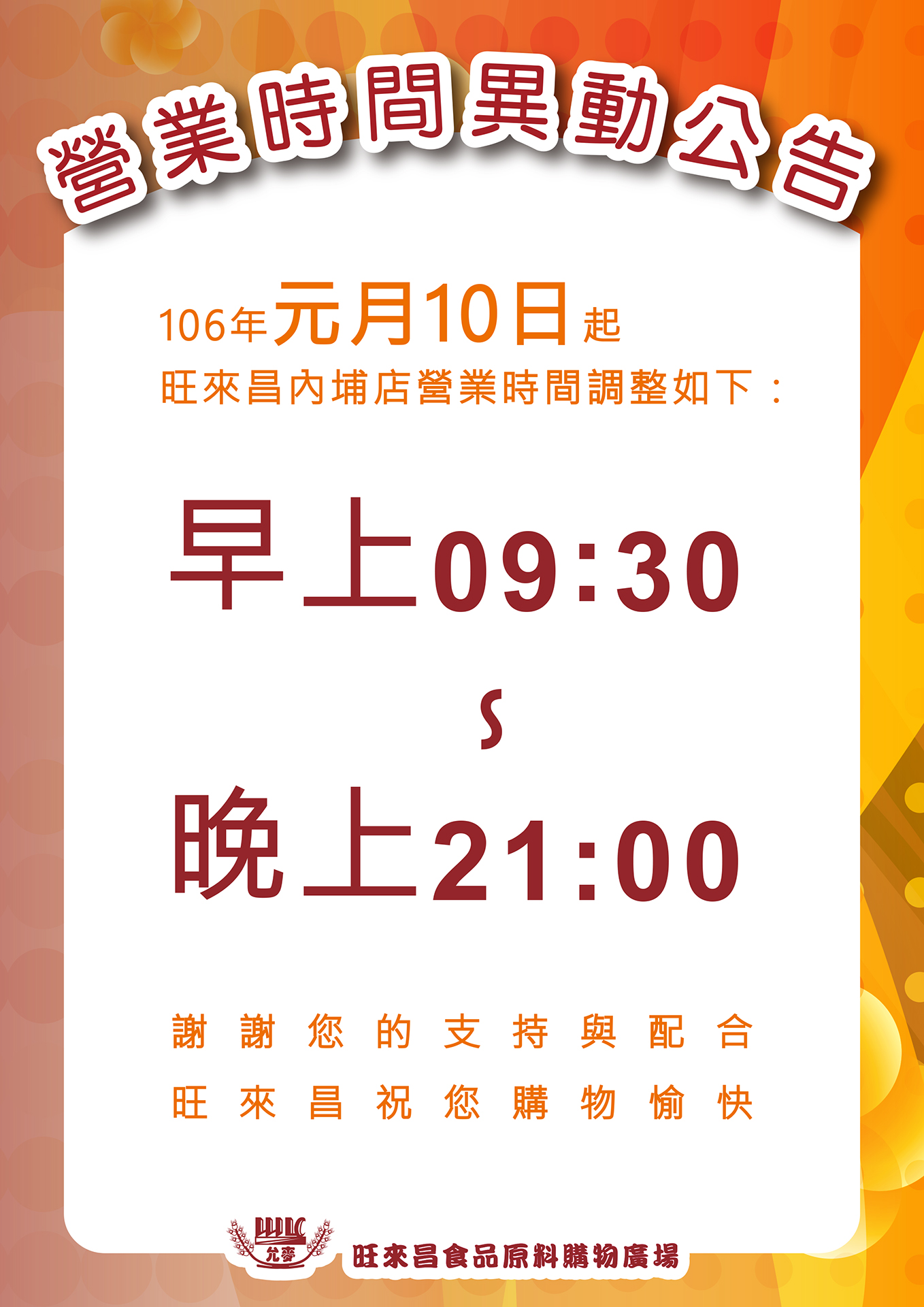 A4-內埔店-營業時間異動公告