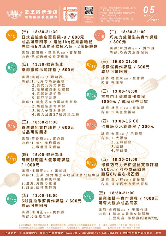 2017年5月博愛店課程表