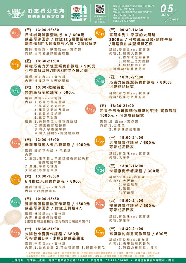 2017年5月公正店課程表