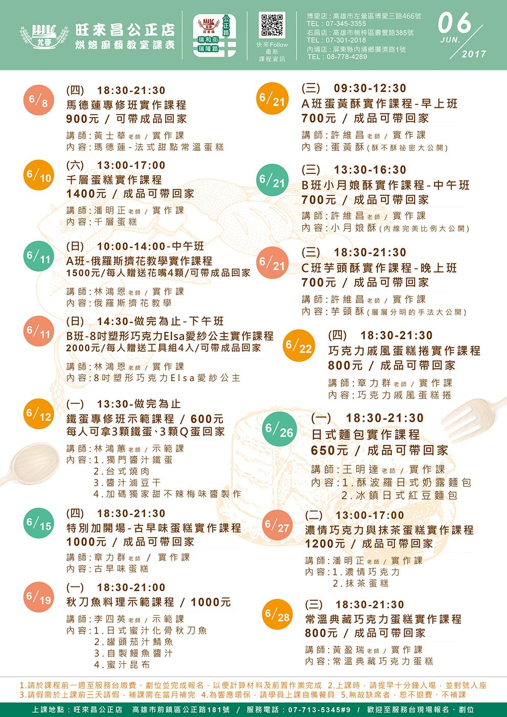 2017年6月公正店課程表