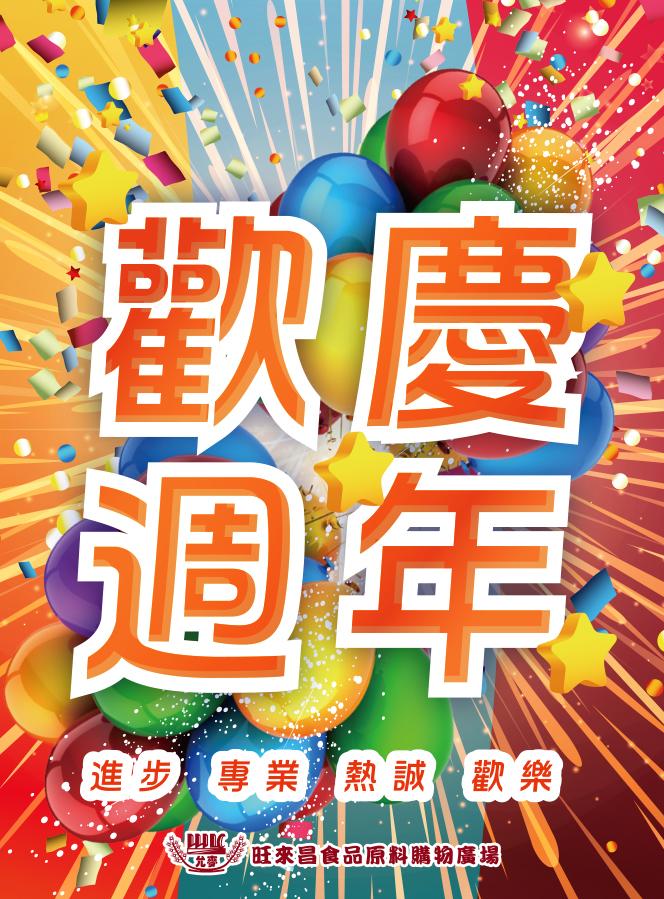 2017-旺來昌20週年慶