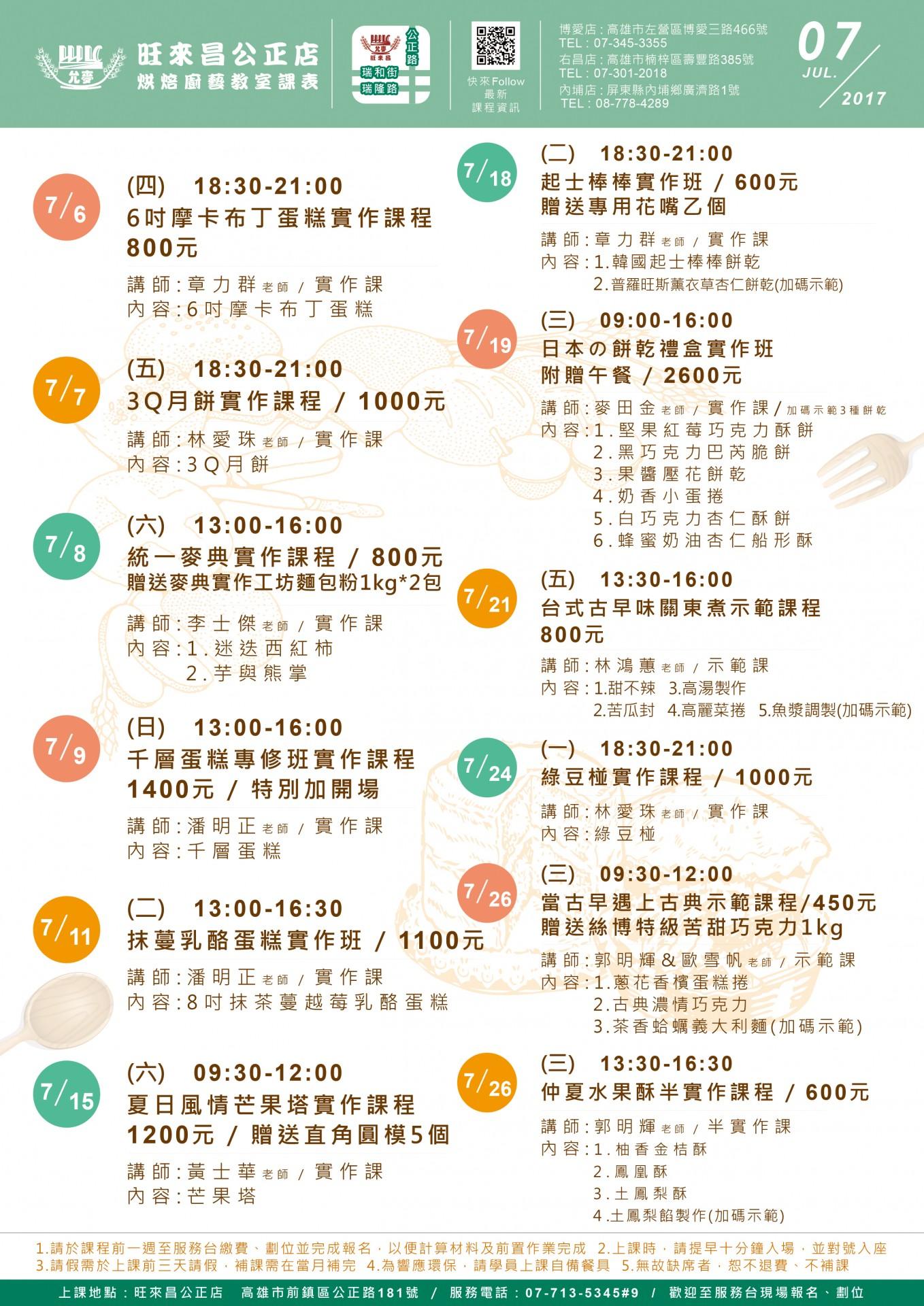2017年7月公正店課程表