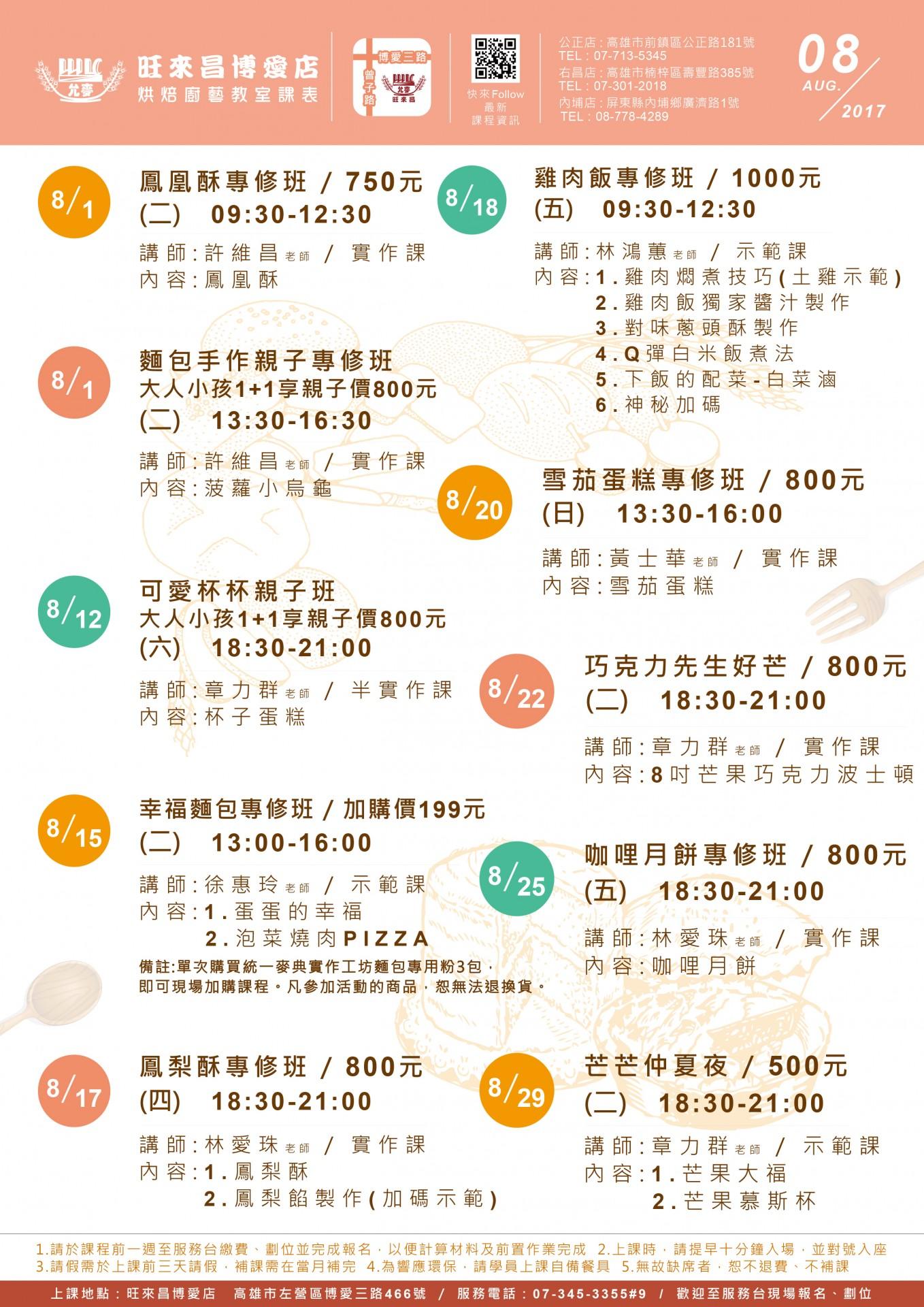2017年7月博愛店課程表