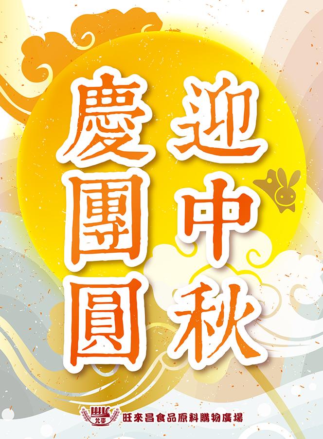 2017迎中秋   慶團圓