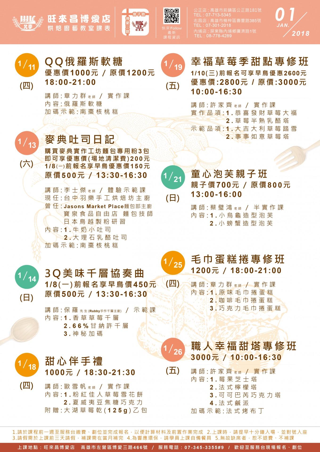 2018年1月博愛店課表