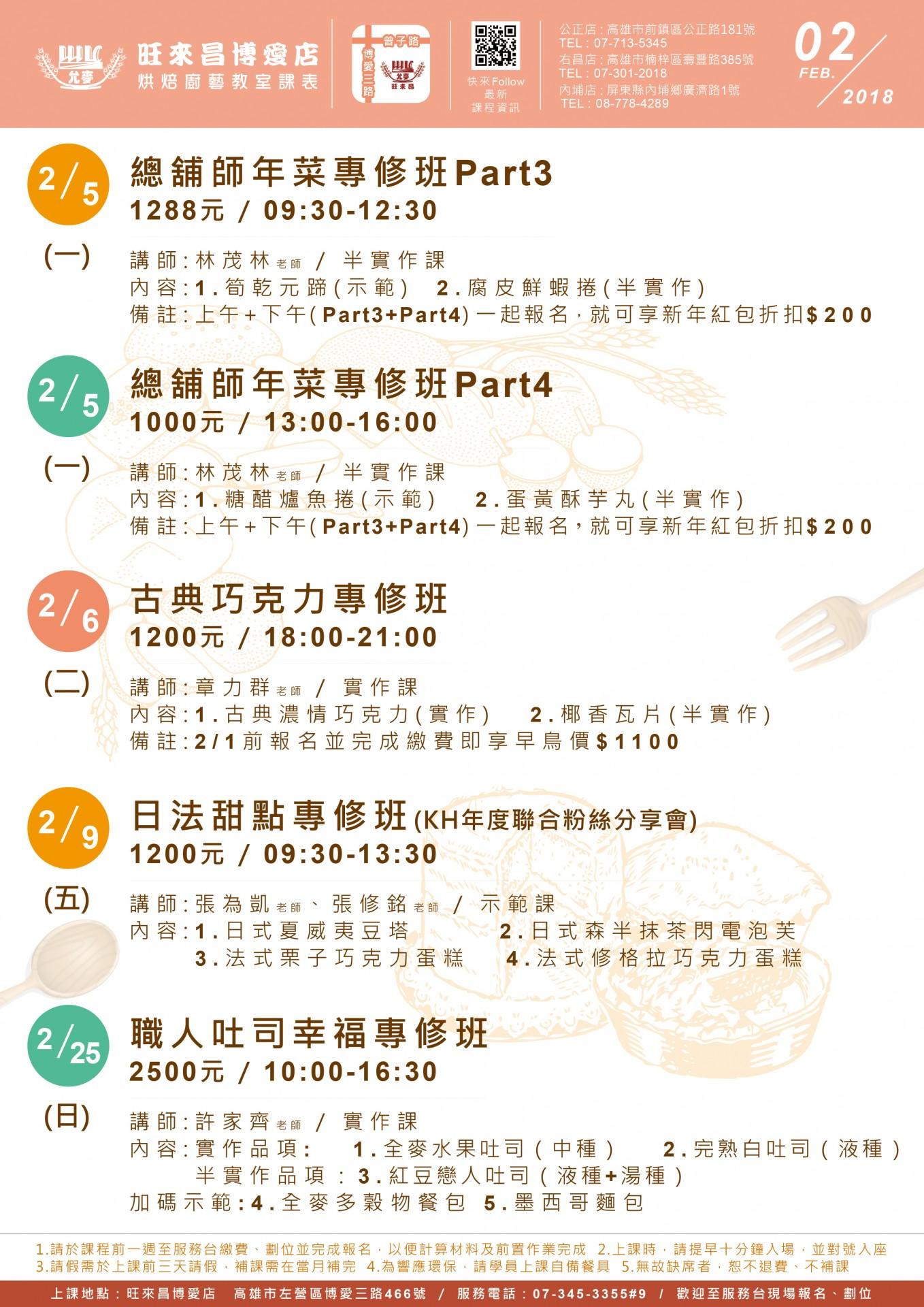2018年2月博愛店課表