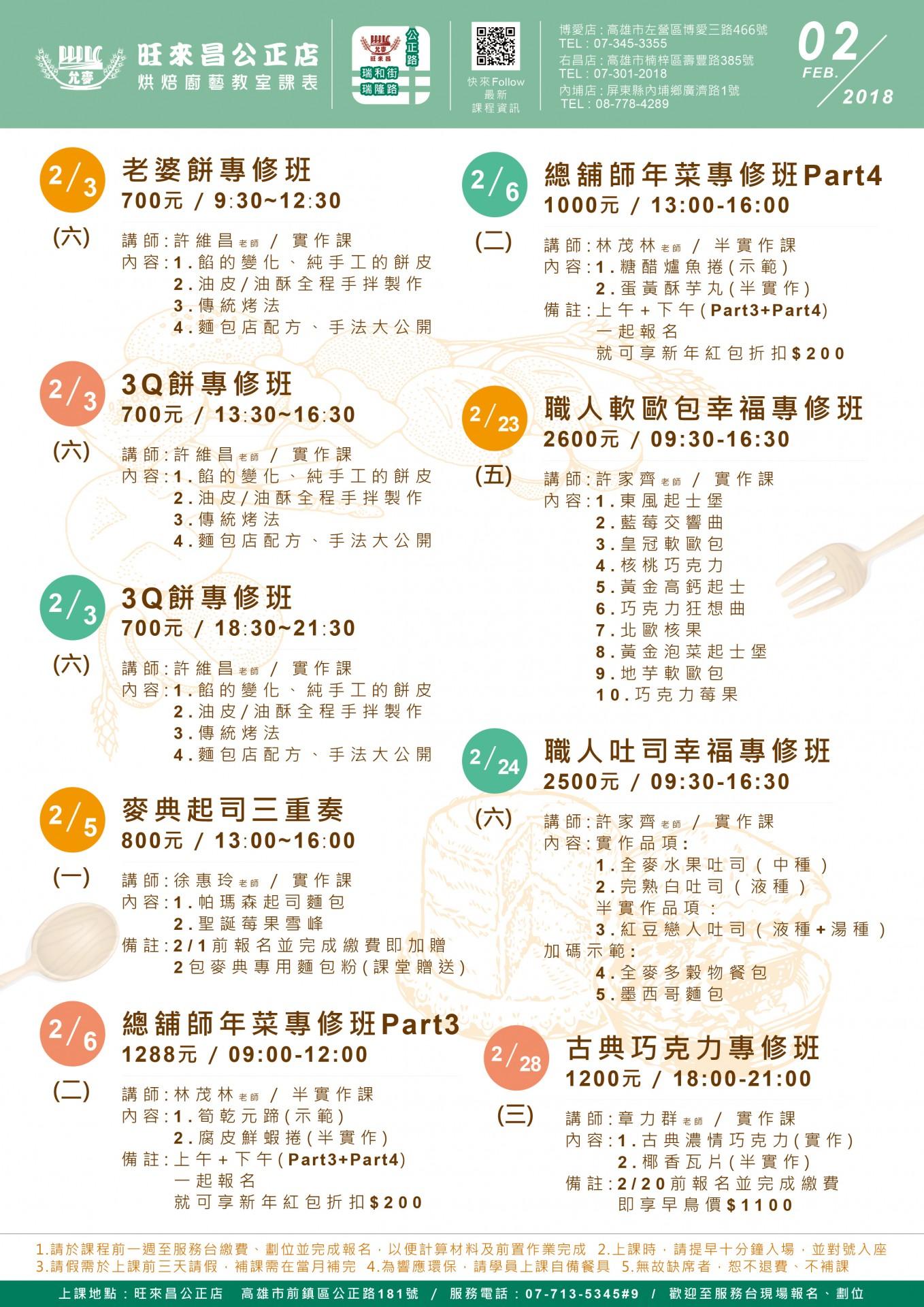 2018年2月公正店課表