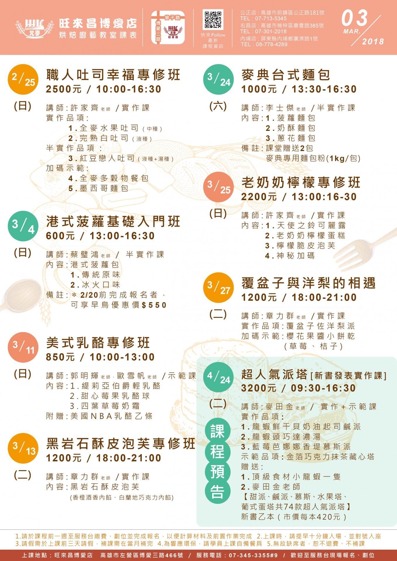 2018年3月博愛店課表