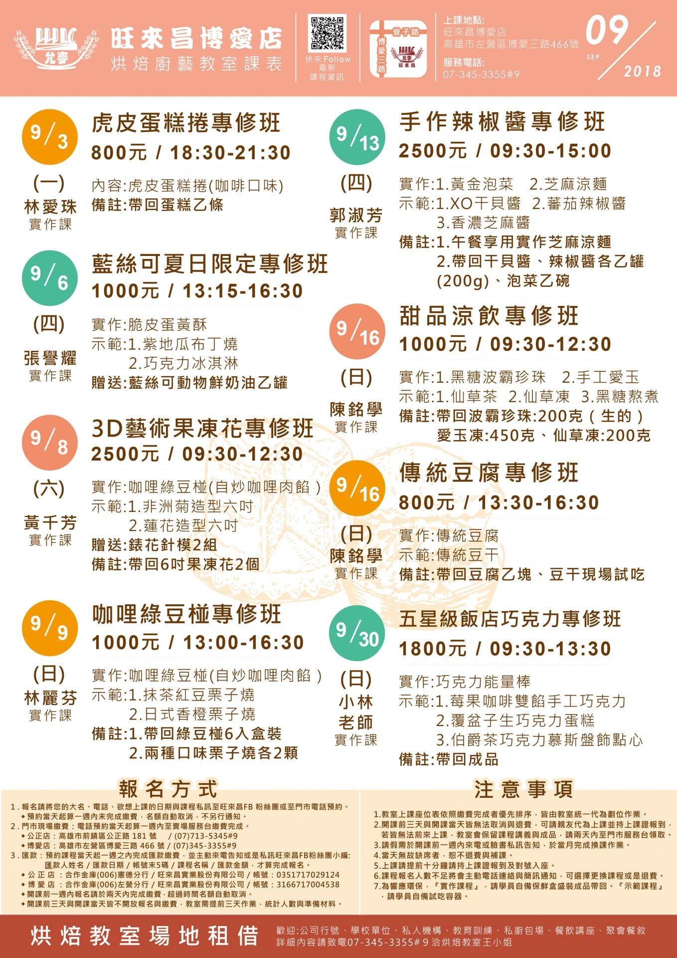 2018年9月博愛店課表