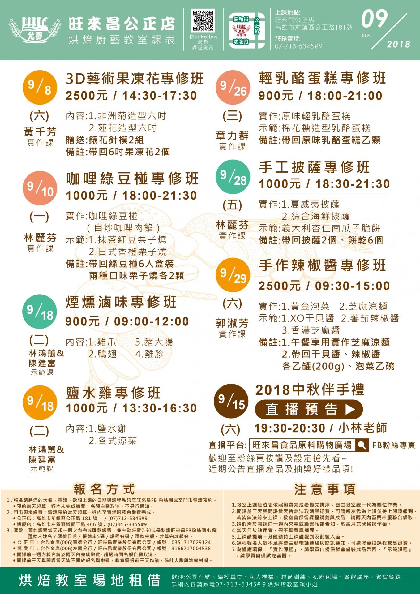 2018年9月公正店課表