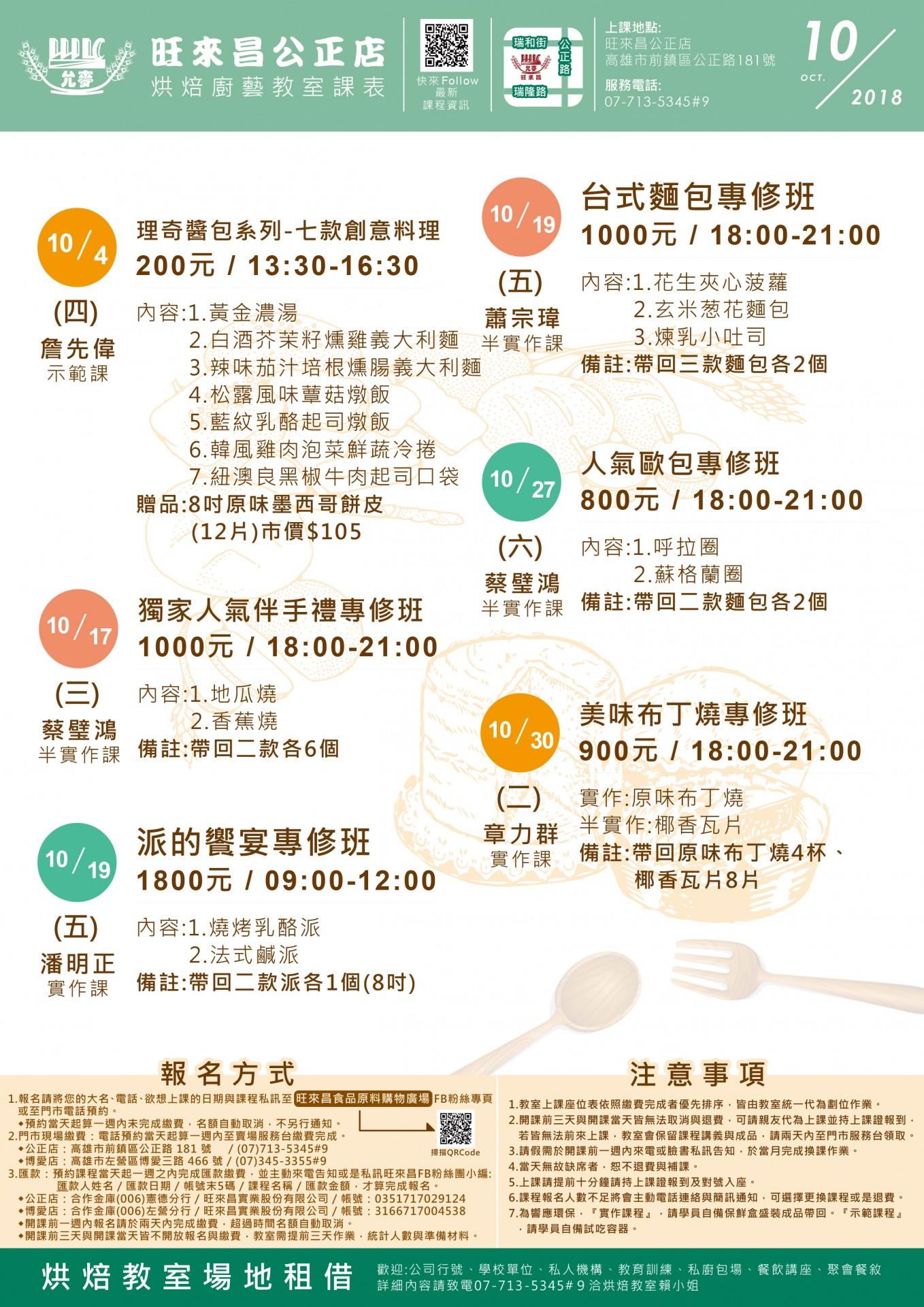 2018年10月公正店課表