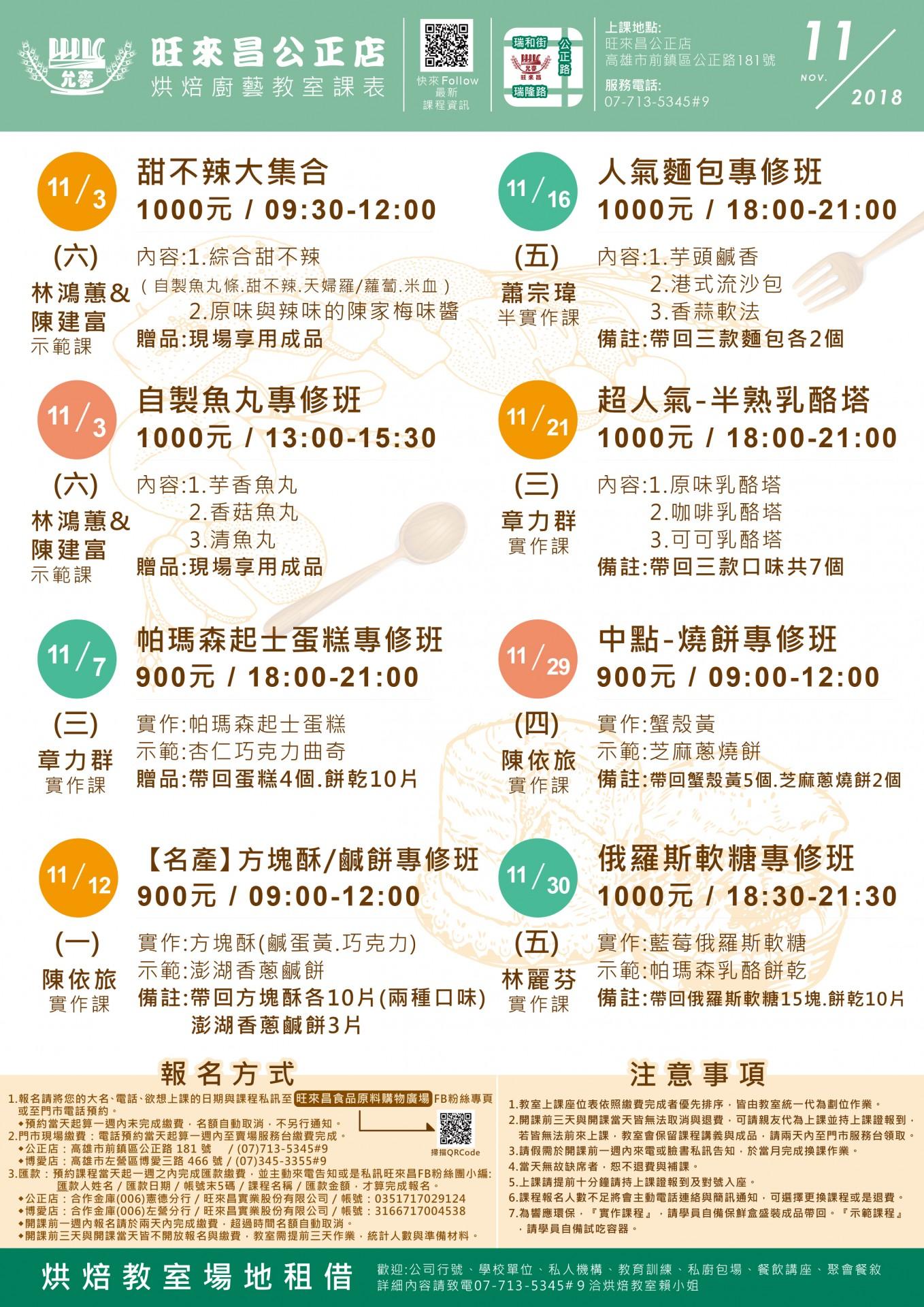 2018年11月公正店課表