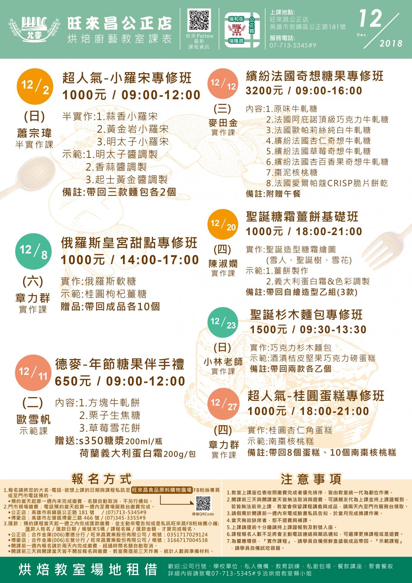 2018年12月公正店課表